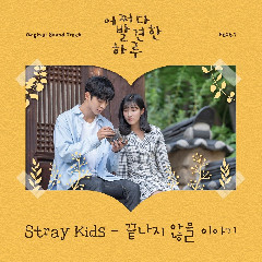 Stray Kids Story That Won't End 끝나지 않을 이야기 (Extraordinary You OST Part.7) MP3